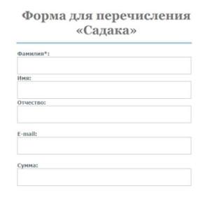 """Форма для перечисления """"Садака"""""""