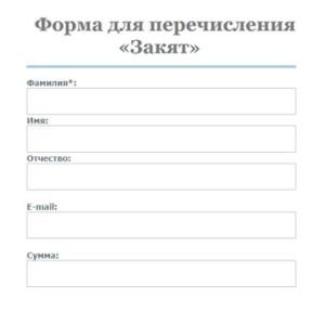 """Форма для перечисления """"Закята"""""""