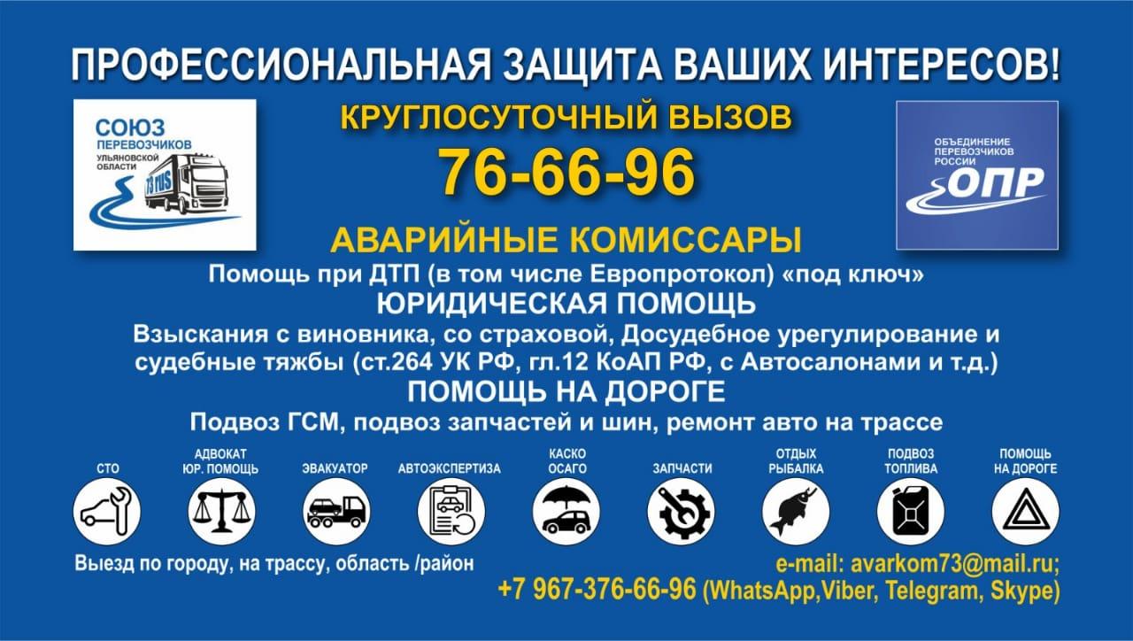 Союз Перевозчиков Ульяновской области