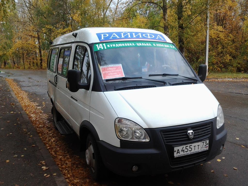 Бесплатный проезд для пассажиров на 12 маршрутных такси