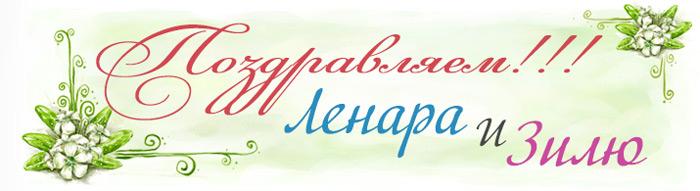 Поздравляем Ленара и Зилю