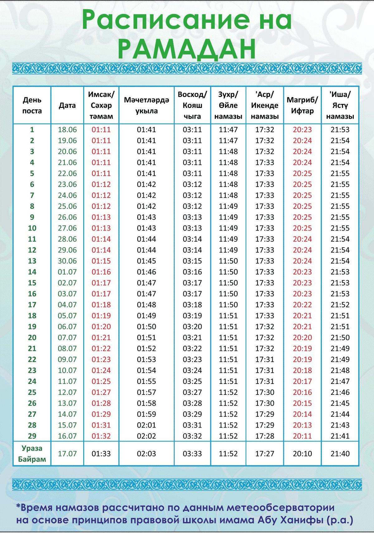Расписание на Рамадан 2015