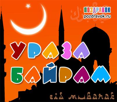 Детский праздник Ураза-Байрам 2015!