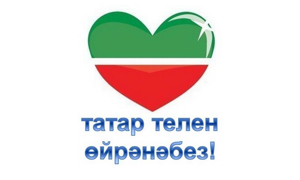 Поддержи сохранение родного языка!