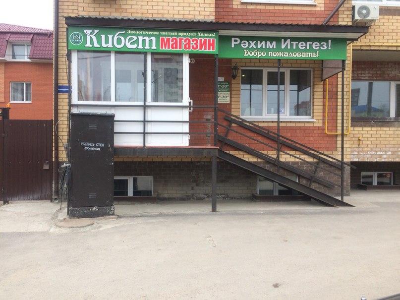 Ящик нашего Фонда установлен в магазине «Кибет»