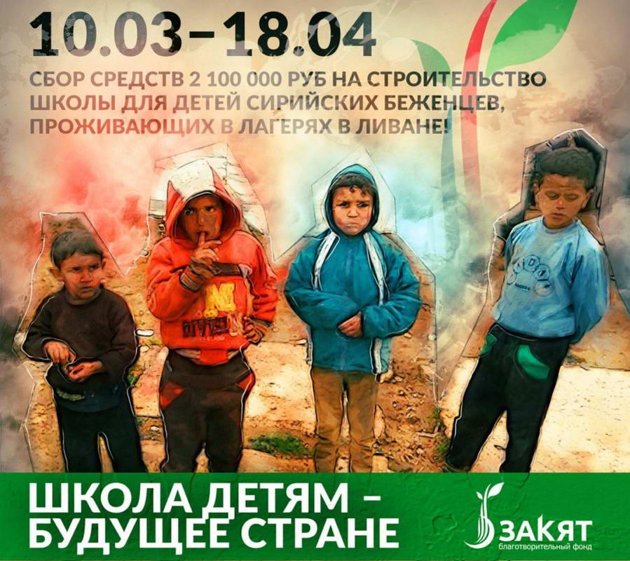 Стань и ты участником акции «Школа детям — будущее стране»!