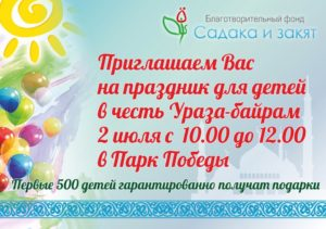 Праздник для детей в честь «Ураза-байрам»