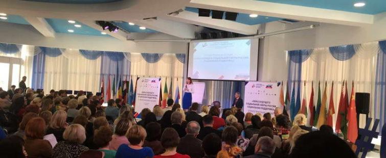 IV Международный социально-трудовой форум «Социальная сплоченность