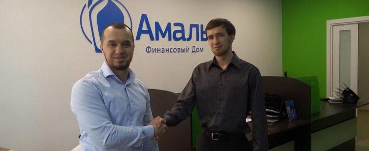 Сотрудничество с Финансовым домом «Амаль»