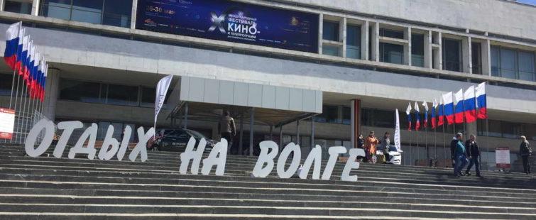 3-й Международный туристский форум-выставка «Отдых на Волге»