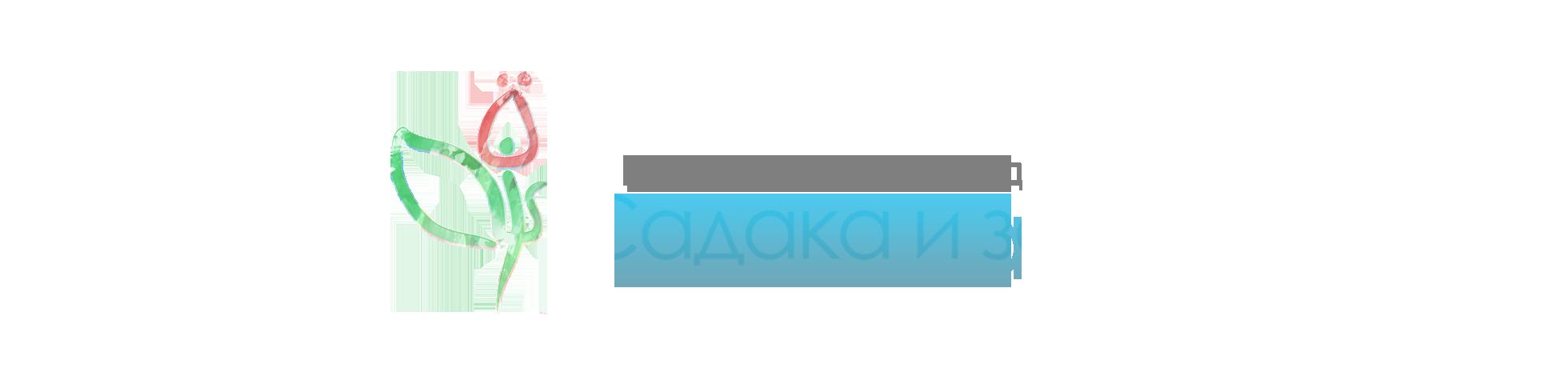 Фонд Садака